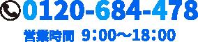 0120-684-478