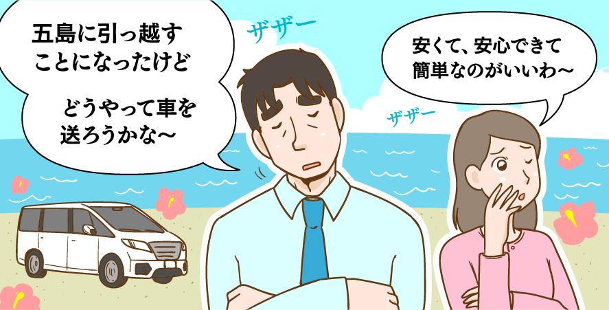 五島列島に引っ越すことになったけど・・